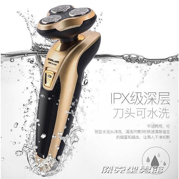 【快出】4D三刀頭浮動男電動剃鬚刀智慧車充電式剃胡刮須刨刀