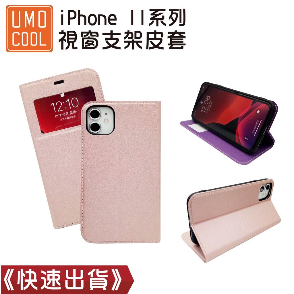 視窗皮套 iPhone皮套 適用iPhone 11 / 11 Pro / 11 Pro Max 優膜庫