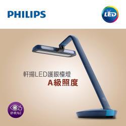 ◎有效避免藍光危害品質有保證 ◎蜂巢光學透鏡,有效降低眩光產生 ◎低頻閃抑制,降低視覺疲勞商品名稱:飛利浦PHILIPSLIGHTING軒揚LED檯燈Strider66111(霧面藍)品牌:Phili