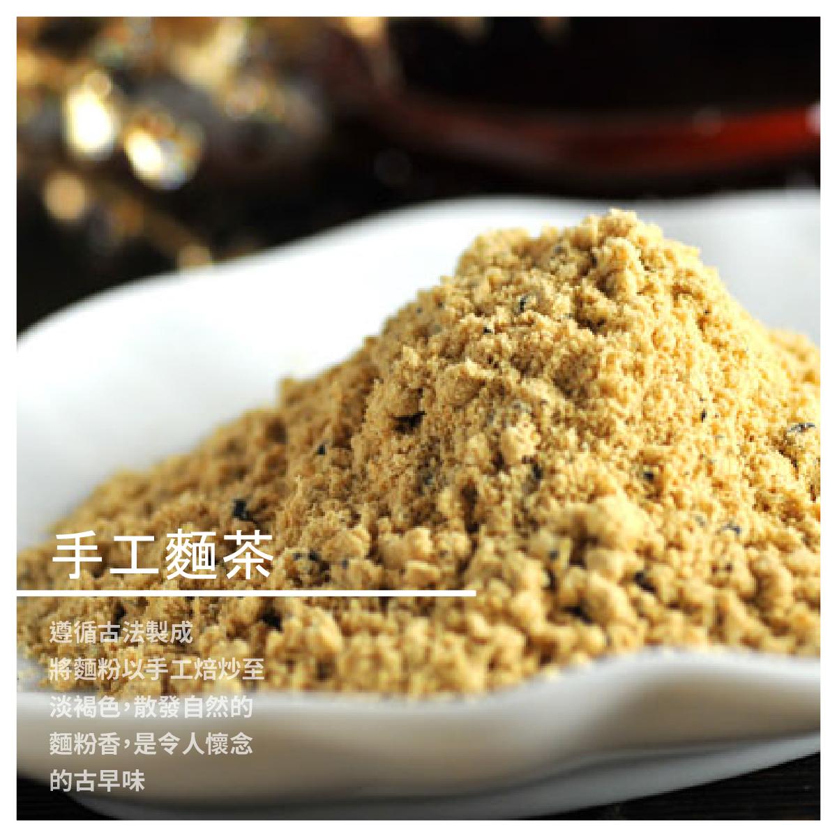 【蘭馨齋餅舖】鹿港民俗茶點 手工麵茶 杏仁 奶素 / 油蔥 葷