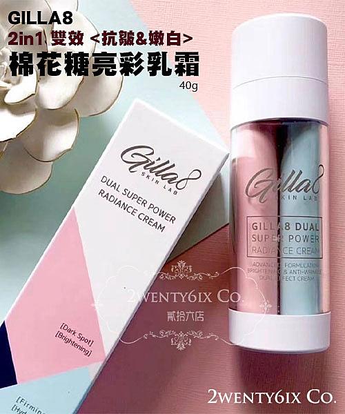 【2wenty6ix】韓國 GILLA8 [2in1] 雙抗皺嫩白 棉花糖亮彩乳霜 40ml