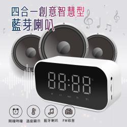 四合一創意智慧型藍牙喇叭 (時鐘鬧鐘、温度顯示、語音通話、桌上鏡)-高雅白