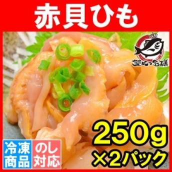 赤貝ひも 500g 寿司ネタ 刺身用 天然赤貝ひも 解凍して寿司しゃりにのせるだけでお寿司が完成!寿司ネタの大定番赤貝ひも!【赤貝 赤貝ヒ
