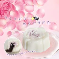 [老爸ㄟ廚房]玫瑰造型流沙藍莓鮮奶酪 8杯(110g±10%/杯)
