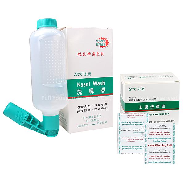 【醫康生活家】士康洗鼻器+士康洗鼻鹽 (二合一)