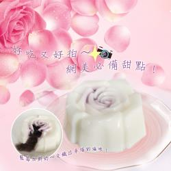 [老爸ㄟ廚房]玫瑰造型流沙藍莓鮮奶酪 15杯(110g±10%/杯)
