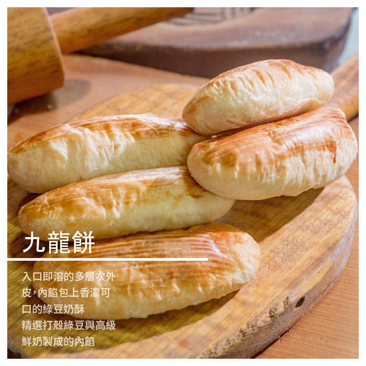 【蘭馨齋餅舖】鹿港民俗茶點 九龍餅 /  奶素  6入裝
