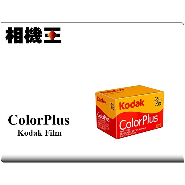 ★相機王★Kodak ColorPlus 200 彩色底片 Color Plus