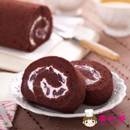 廣和蓁 黑櫻桃巧克力捲(20公分長/400g)