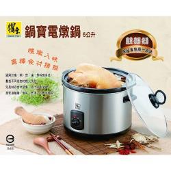 CookPower 鍋寶 5公升不銹鋼養生電燉鍋SE-5050-D