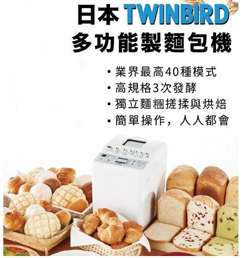 TWINBIRD 【日本代購】雙鳥 多功能 製麵包機 麵包機 PY-E632TW