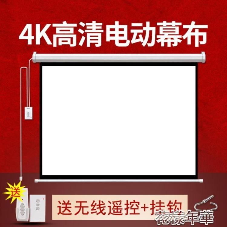 軟幕升降100寸投影布工程用壁掛布幕家庭影院投影屏幕教