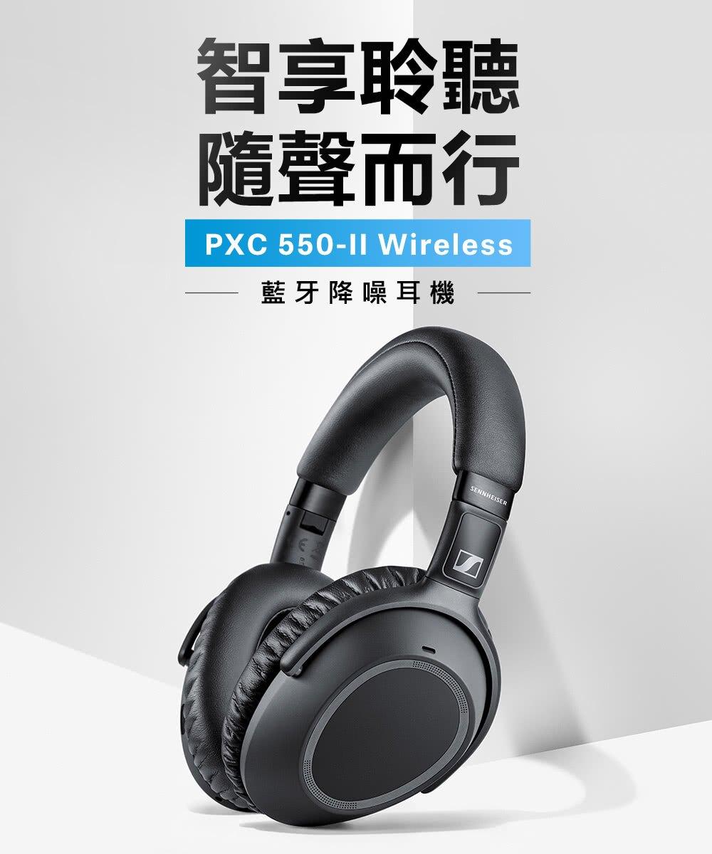 志達電子 PXC 550-II Wireless 德國 Sennheiser 藍芽 密閉折疊藍牙主動抗噪耳罩式耳機 宙宣公司貨