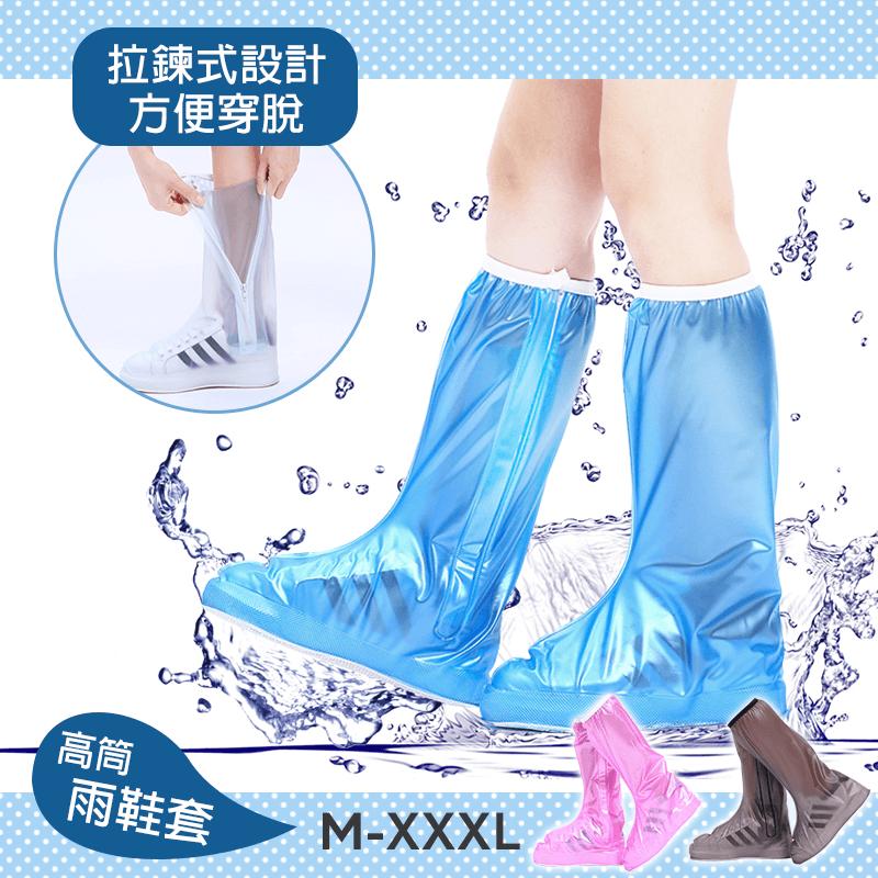 全方位防水,下雨天鞋子不再濕答答!就來使用高筒隱藏式拉鍊防雨鞋套吧!拉鍊式設計,美觀又大方,穿脫好方便。可摺疊收納,重複使用,方便攜帶,好清洗!讓愛鞋永保如新喔!現在有4色可選購~