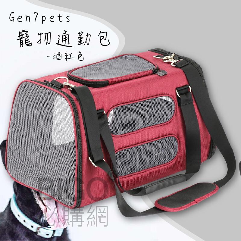 gen7pets寵物通勤包-酒紅色 寵物外出包 旅行包 可車用 內墊可洗 透氣網狀 便利 好收納 狗