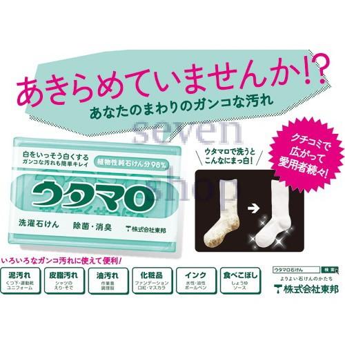 ¥激安現貨¥日本東邦 utamaro歌磨衣物髒汙.除菌消臭魔法家事皂 ~強力熱売中