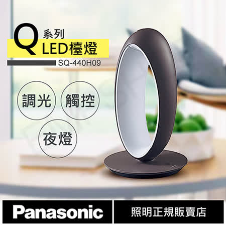 【國際牌Panasonic】Q系列7W調光LED檯燈 SQ-440H09(深灰)