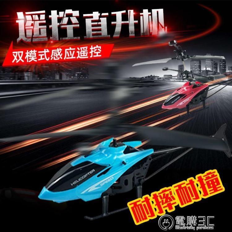 兒童遙控飛機耐摔直升機玩具男孩 電動遙控直升機合金超大無人機