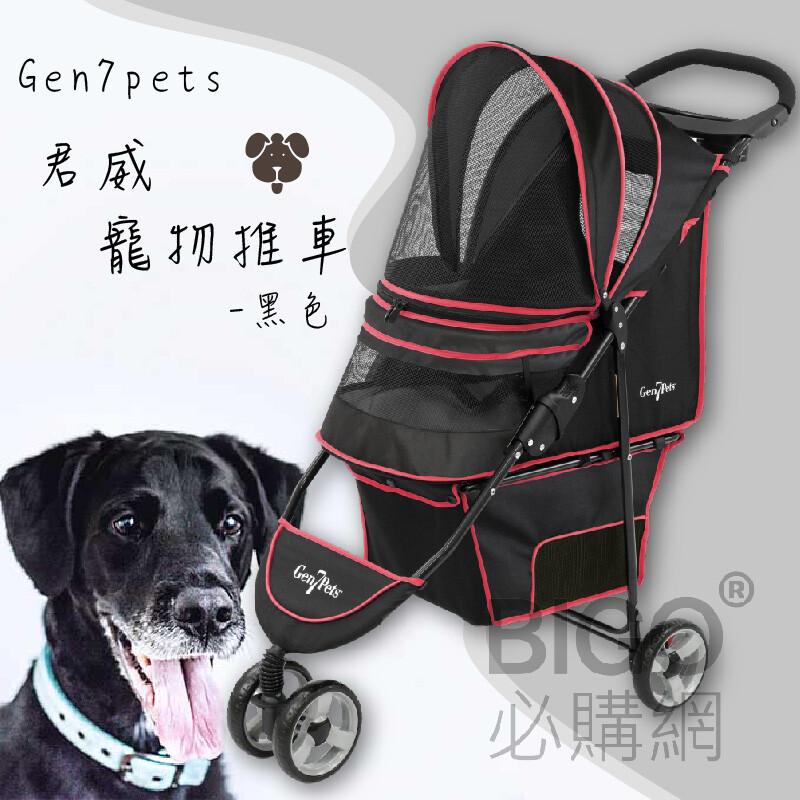 gen7pets君威寵物推車-黑色 外出 推車 毛孩 大容量置物籃 透氣網窗 寵物扣繩 狗狗 貓咪