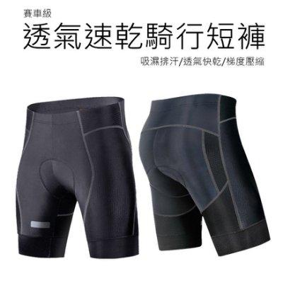新款 11688 壓縮短褲 加強版坐墊 男款車褲 自行車短褲 車褲 單車短褲 男短車褲 腳踏車褲