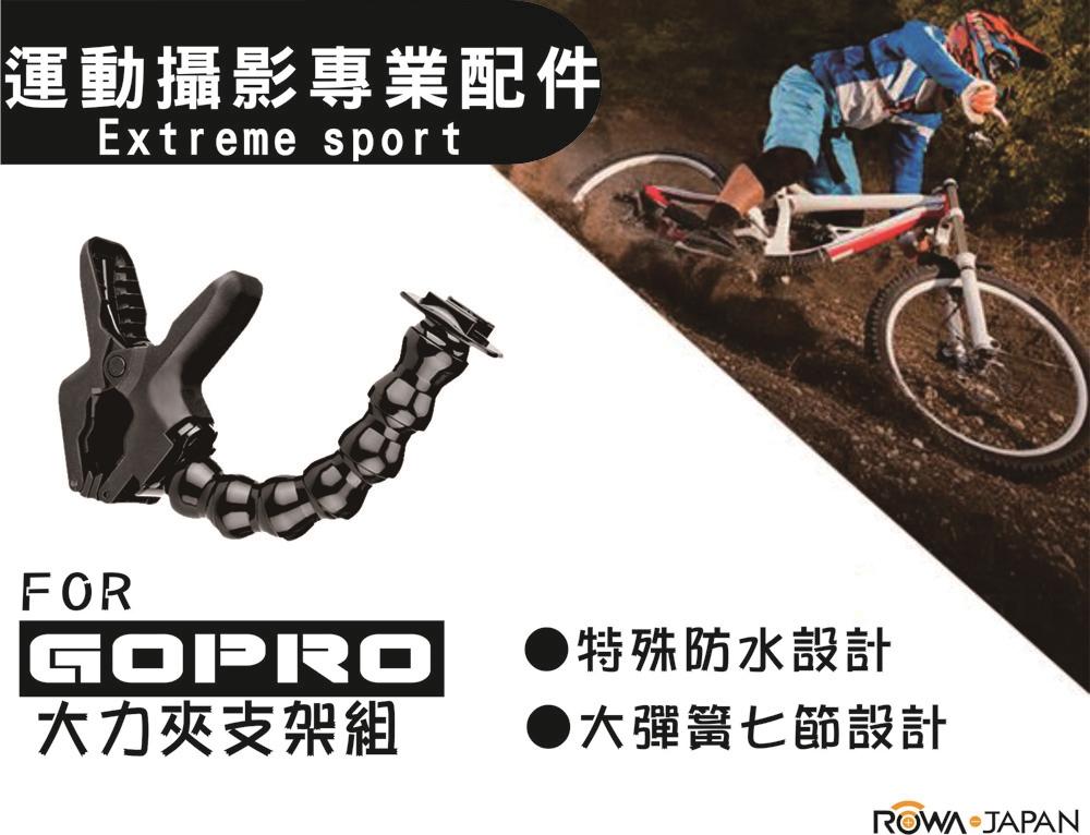 樂華 rowa for gopro 大力夾支架組 運動攝影專業配件 gopro gopro