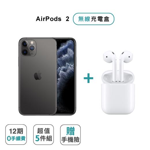 【Apple】 iPhone 11 Pro (256G) + AirPods2藍芽耳機(無線充電盒)※加贈超值5件組(鋼化玻璃保護貼+防摔殼+快速充電線+無線充電盤+行動電源)※加碼再贈(Apple
