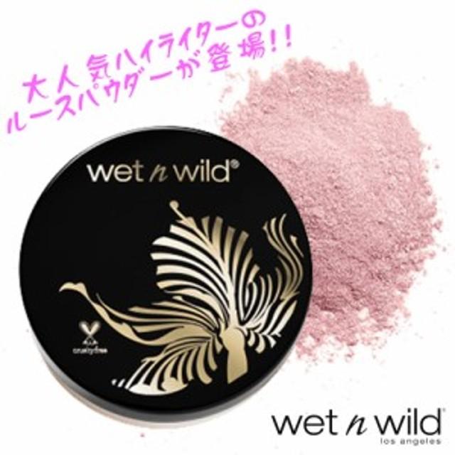 [日本未発売] Wet n Wild ★ メガグロールースハイライトパウダー MegaGlo Loose Highlighting Powder