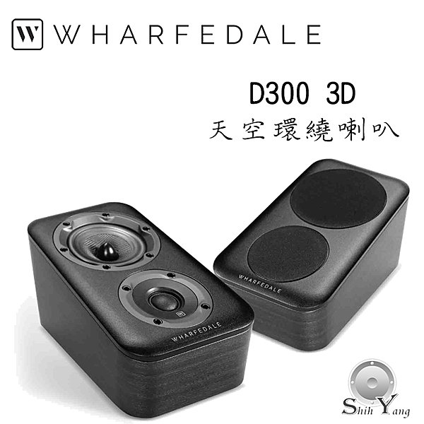 Wharfedale 英國 D300 3D 天空環繞喇叭【公司貨保固+免運】