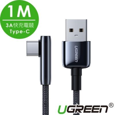 綠聯 3A快充電競線 USB-C/Type-C  編織金屬Pro版 1M