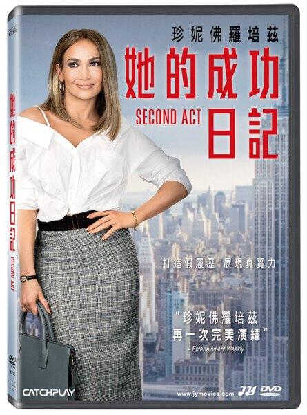 【停看聽音響唱片】【DVD】她的成功日記