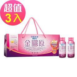 台鹽生技 金膠原青春飲禮盒10瓶3盒