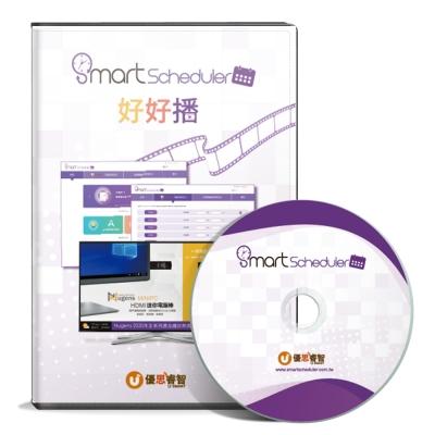 Smart Scheduler好好播 智能廣告排程播放軟體(單機版)