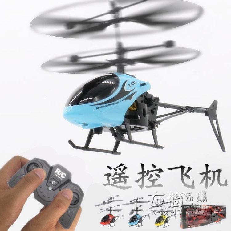 USB充電耐摔遙控直升機 模型無人飛機 飛行器玩具男孩禮物 衣橱秘密