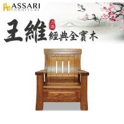 ASSARI 王維全實木單人座沙發