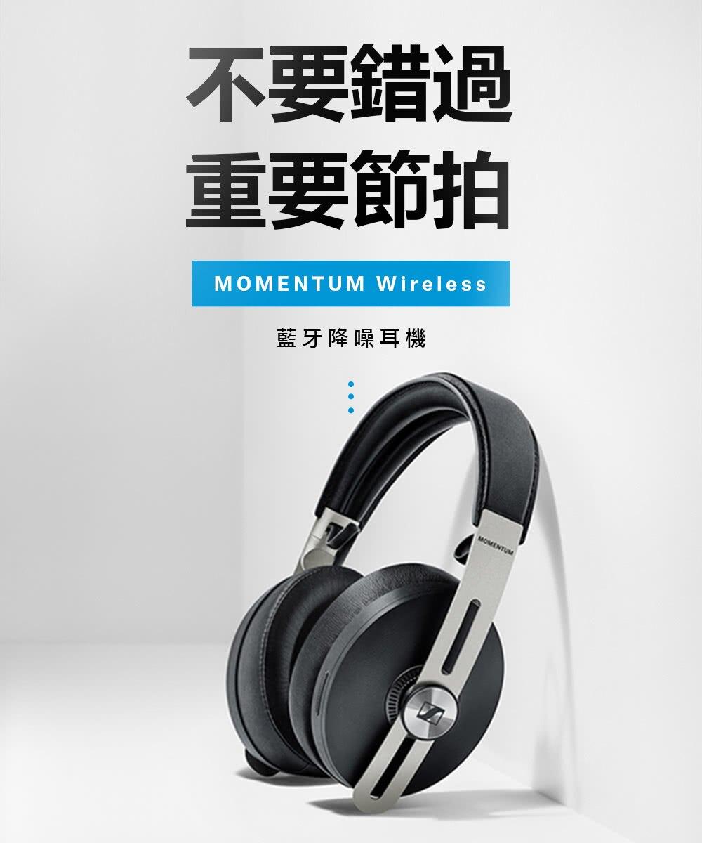 志達電子 M3 AEBTXL 德國 SENNHEISER MOMENTUM 3 Wireless 無線藍牙主動降噪耳機  宙宣公司貨