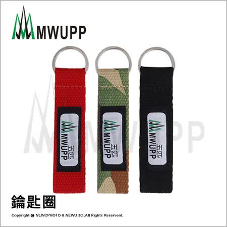 五匹MWUPP原廠配件_鑰匙圈