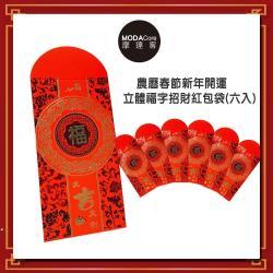 摩達客-農曆春節新年開運◉立體福字招財紅包袋(六入)