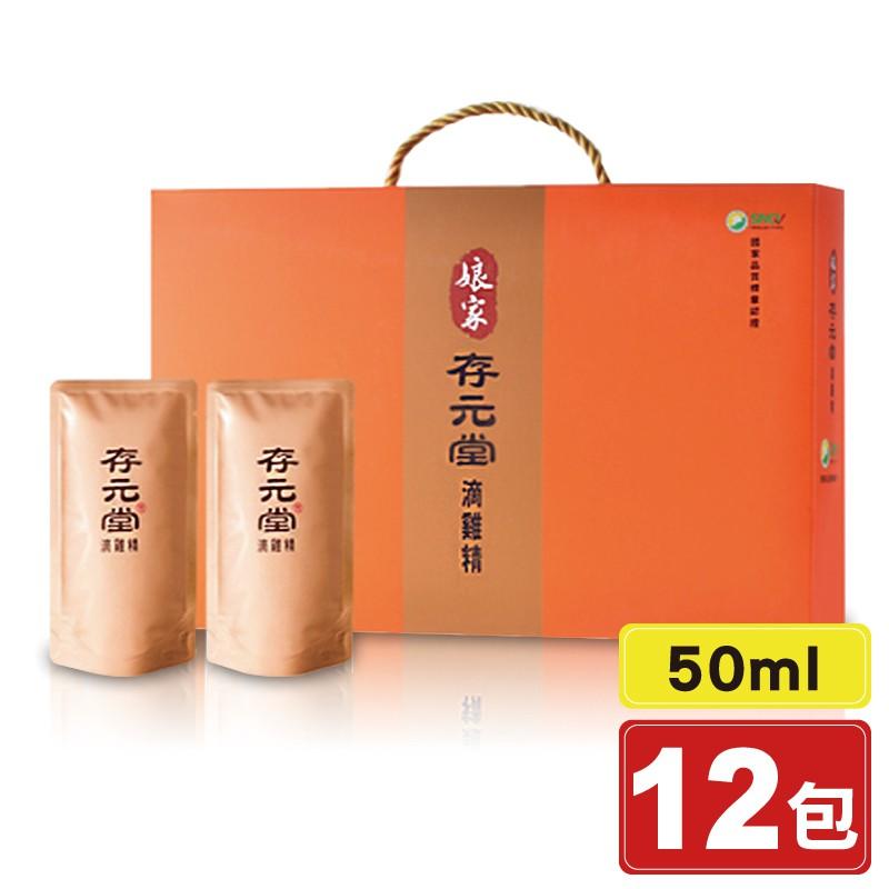 娘家 存元堂 滴雞精 50mlX12包/盒 民視 專品藥局【2011417】
