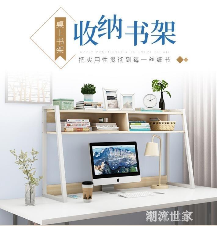 書架置物架簡易桌上學生用小書架簡約現代桌面書架家用桌面書架