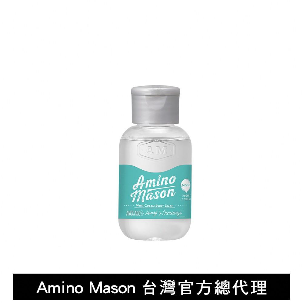 Amino Mason 胺基酸保濕沐浴乳小巧瓶(80ml)