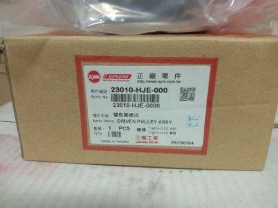 SYM三陽正廠公司貨 型號:HJE(離合器總成) 適用車種: 戰將FT6代 ABS 雙碟用