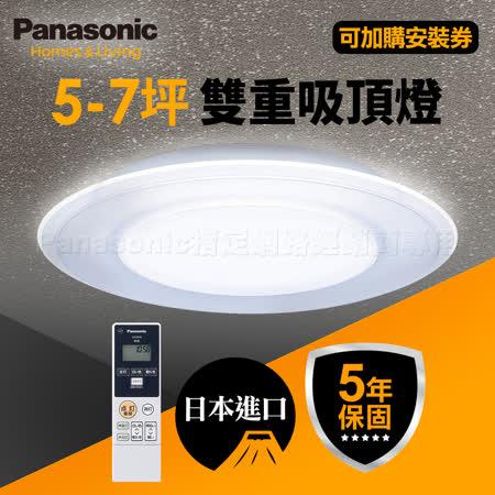 Panasonic 5-7坪 LED 遙控吸頂燈 LGC58101A09 雙重 導光板