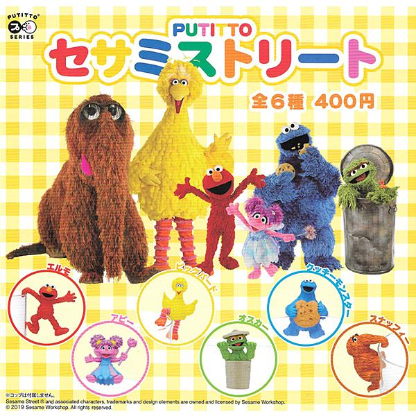 小全套3款【日本正版】芝麻街 杯緣公仔 扭蛋 轉蛋 杯緣子 Sesame Street KITAN 奇譚 - 301998SP