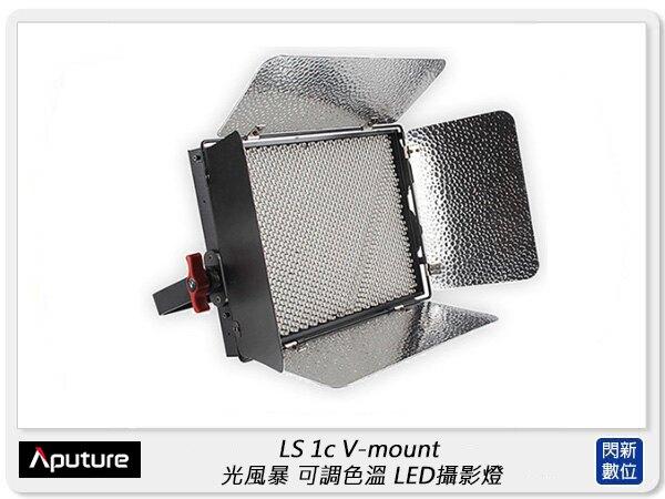 【滿3000現折300+點數10倍回饋】Aputure 愛圖仕 LS 1c V-mount 光風暴 可調色溫 LED燈 平板燈 攝影燈 15吋(公司貨)