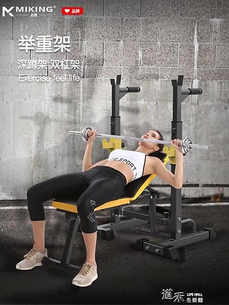 雙杠健身器材家用多功能訓練套裝分體式室內臂屈伸男成人小臥推架 【全館免運】