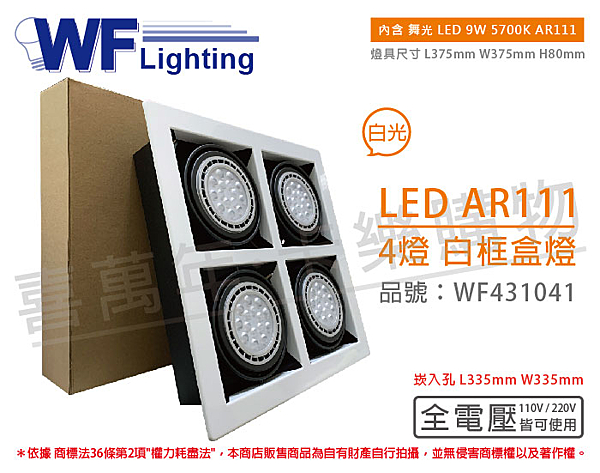 舞光 DL-31015W-WR LED 9W 4燈 5700K 白光 全電壓 AR111 白框 盒燈 崁燈 _ WF431041