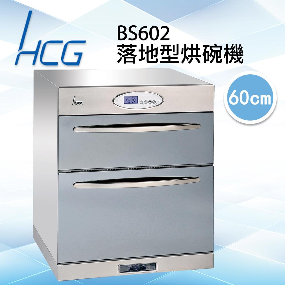 和成hcg 臭氧型雙層抽屜60cm下嵌式烘碗機(bs602)