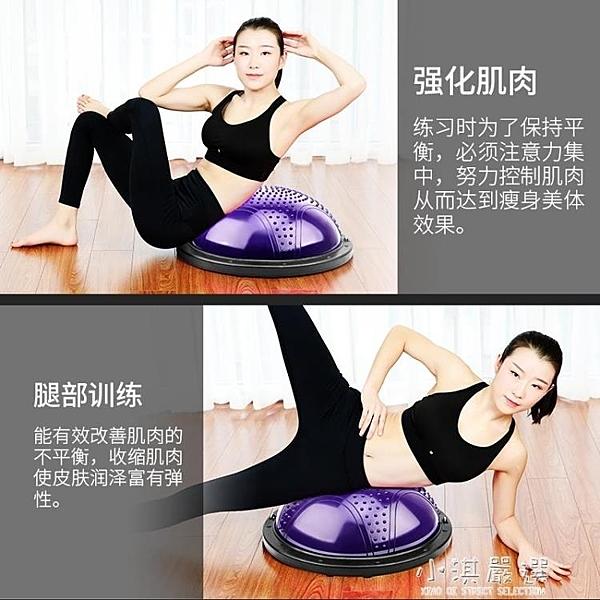 瑜伽波速球半圓平衡健身家用加厚防爆腳踩訓練器材跳跳球CY『小淇嚴選』