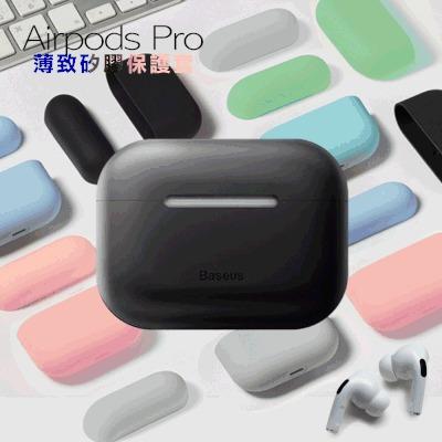 Baseus 倍思 Airpods Pro 輕柔薄致矽膠保護套
