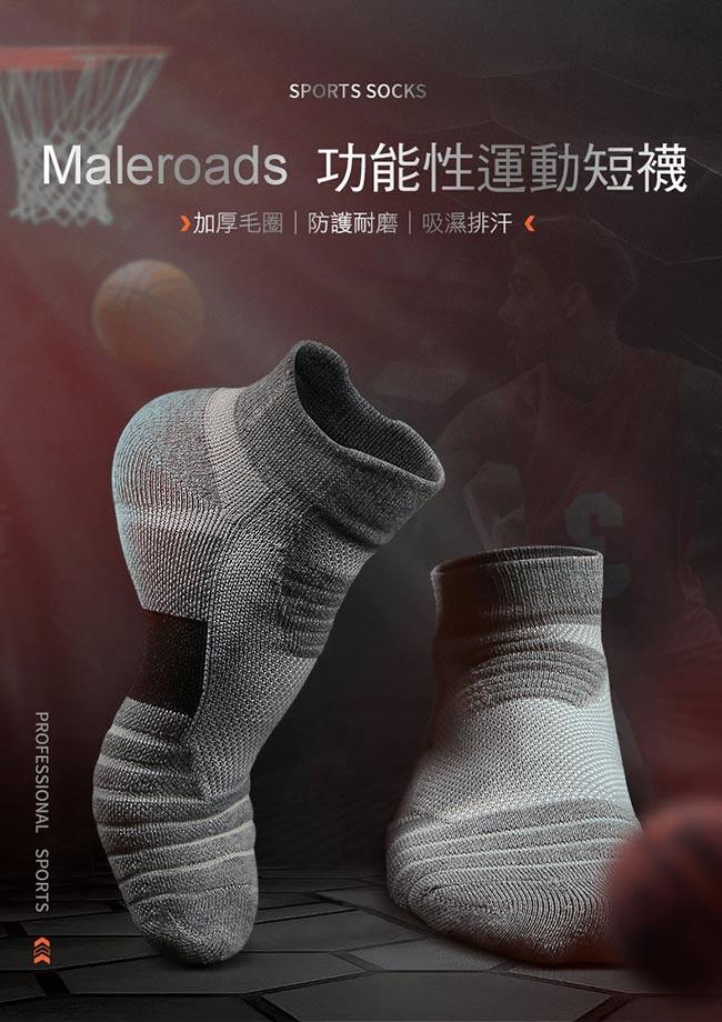 maleroads 運動保暖短襪 透氣吸濕排汗 跑步 健身 登山 戶外 加厚設計 運動襪 (3雙)